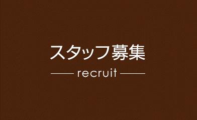 img_blog_recruit