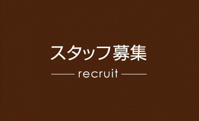 img_blog_recruit