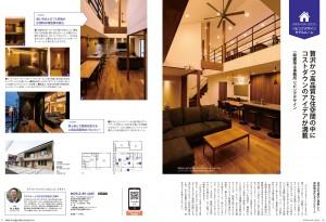 リビングデザイン様_モデルハウス紹介1116