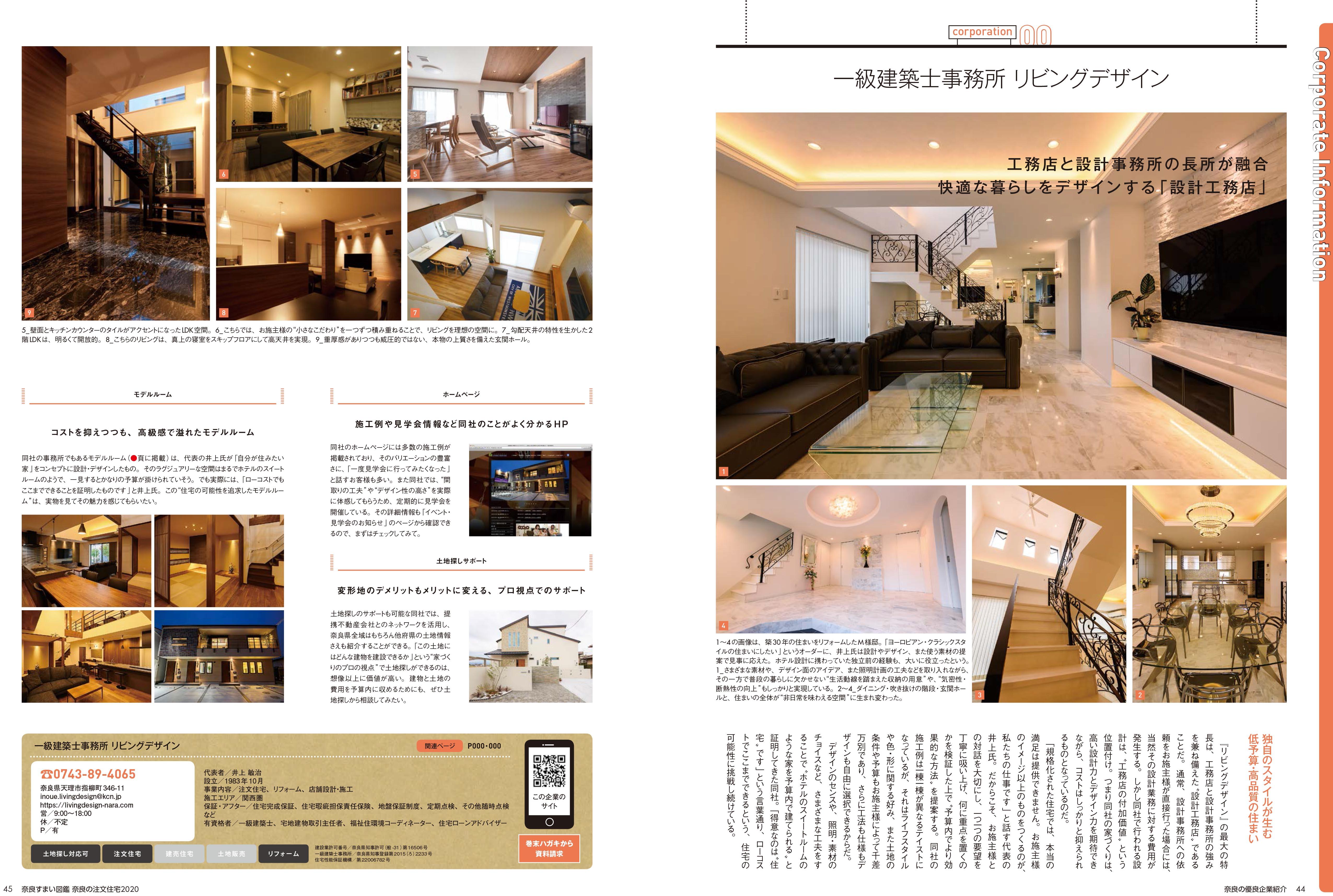 リビングデザイン様_企業紹介1116