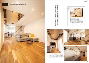 リビングデザイン様_井上様邸0530-1