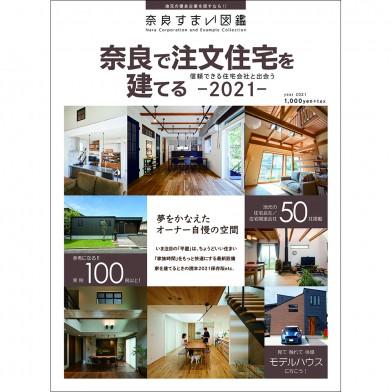 h1-奈良すまい図鑑2021_注文住宅_c_ol